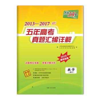 数学(理科)-(2013-2017)zui新五年高考真题汇编详解(2018高考必备)