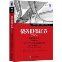正版 债务担保证券(CDO):结构与分析(原书第2版)|1069248