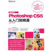 Photoshop CS5从入门到精通(DVD)