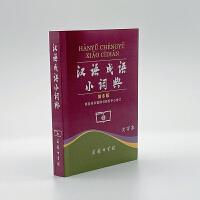 汉语成语小词典 第6版(大字本)
