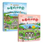和爸妈游中国 走遍万水千山 套装共2册