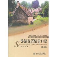 导游英语情景口语(第2版) 陈欣