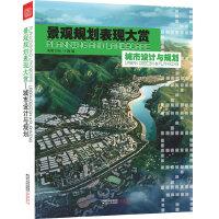 景观规划表现大赏――城市设计与规划(大师级的规划表现作品案例)