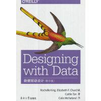 数据驱动设计(影印版)