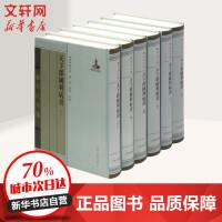 天下郡国利病书(全6册) 上海古籍出版社