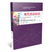自考教材 00831 0831 现代英语语法 2015年版 李基安 王望妮 外语教学与研究出版社 英语专业