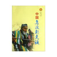 【旧书二手九成新】中国乌孜别克族 米娜瓦尔・艾比布拉・努尔 著,杨宏峰 编 9787227053422 宁夏人民出版社