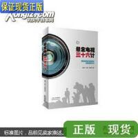 【二手旧书9成新】悬念电视三十六计 /杨斌,安然,孙望艳著 天津人民出版社