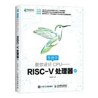 手把手教你设计CPU――RISC-V处理器篇 胡振波 人民邮电出版社 9787115480521 【经典珍藏,稀缺书籍