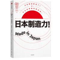 知日・日本制造力!Made in Japan