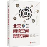 北京阅读空间漫游指南(2019―2020)
