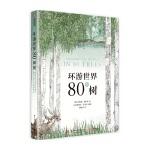 环游世界80种树