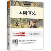 三国演义:青少版 作家出版社全新出版 古典名著 荡气回肠的英雄史诗,中国不朽的名著经典 9787506383516