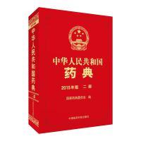 中华人民共和国药典2015年版 二部(《中国药典》2015年版) 9787506773430 国家药典委员会 中国医药