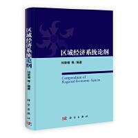 区域经济系统论纲