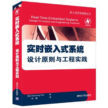 实时嵌入式系统 设计原则与工程实践 补充包,其中包括PPT讲义和源代码。下载PPT讲义和源代码。