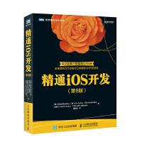 精通iOS开发 第8版