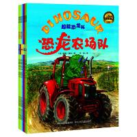 超能恐龙队(套装共6册)