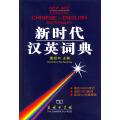 新时代汉英词典