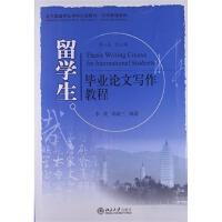 留学生毕业论文写作教程 李英,邓淑兰著 9787301186237 北京大学出版社教材系列