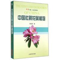 【旧书二手书9成新】中国杜鹃花属植物 耿玉英 9787547820810 上海科学技术出版社