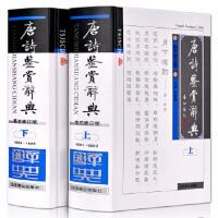 唐诗鉴赏辞典(精装) 贺新辉 北京燕山出版社 9787540204709