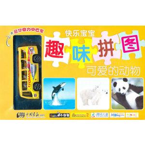 快乐宝宝趣味拼图:可爱的动物(适合3-6岁)(赠送益智玩具) (新浪/腾讯亲子中心倾情推荐)