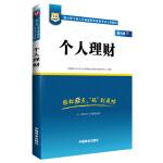 银行业专业人员初级职业考试专用教材:个人理财(新大纲版)