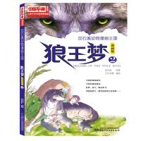 儿童文学名家典藏漫画・沈石溪动物漫画王国――狼王梦2・漫画版