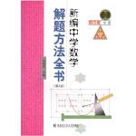 新编中学数学解题方法全书 高中版中卷(第2版)
