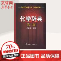 化学辞典(第2版) 化学工业出版社