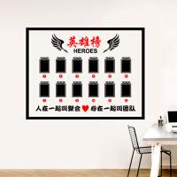 英雄榜 光荣榜荣誉墙业绩榜 公司文化墙贴 办公室励志照片墙贴纸