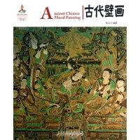 中国红 古代壁画