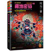藏地密码 : 唐卡典藏版10神圣大结局