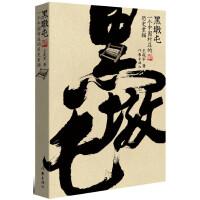 黑墩屯――一个中国村庄的历史素描