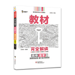 新教材 2022版王后雄学案教材完全解读 高中数学3 选择性必修第一册 人教A版 王后雄高二数学