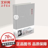 朗读者(纪念版) 译林出版社