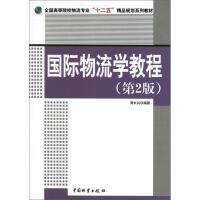 靠前物流学教程(第2版) 蒋长兵