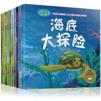 儿童绘本 奇妙的科学全套10册 动物海底世界大探险昆虫记3-6-7-8-9-10岁十万个为什么儿童读物图书正版少幼儿科