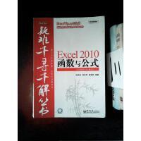【二手旧书8成新】珍藏书!《Excel疑难千寻千解丛书:Excel 函数与公 9787121120428