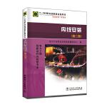 11-049 职业技能鉴定指导书  内线安装(第二版)