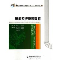 操作系统原理教程【正版旧书】胡元义,马俊宏 主编西安电子科技大学出版社9787560634388