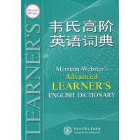 韦氏高阶英语词典 梅里亚姆-韦伯斯特公司 著