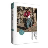 【二手旧书9成新】再不远行,就老了 王泓人 中国华侨出版社 9787511329134
