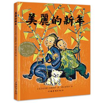 美丽的新年 美国凯迪克金奖绘本,2019给孩子的春节礼物。和遇见美好这就是二十四节气 爱的故事一样感人的绘本、美国人记录下的北京的春节
