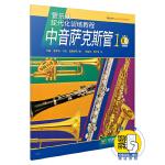 中音萨克斯管1-管乐队现代化训练教程(附光盘1张)(原版引进)