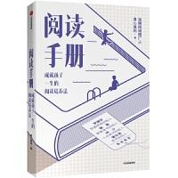 阅读手册:成就孩子一生的阅读培养法(樊登罗振宇推荐,赢在起跑线)