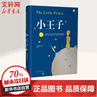 小王子 中国华侨出版社