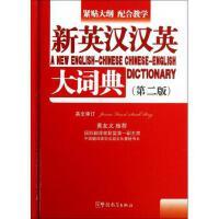新英汉汉英大词典(第2版)(精)