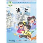 苏教版小学一年级上册语文课本1年级上教材江苏凤凰教育出版